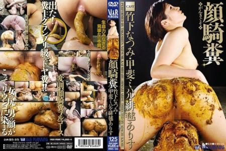 Humiliation Japan (VRXS-133) Femdom Food and Feces Rough Face Sitting, V&R Planning [DVDRip] Scatting, Domination Scat