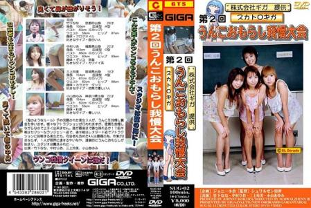 Asian Scat (GIGA) [SUG-02] Scat Giga poop peeing patience Competitions [DVDRip] Lesbian Scat, Japan