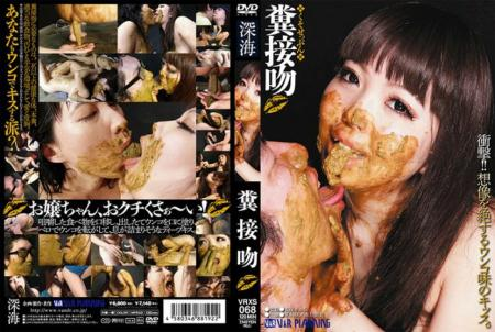 V&R Planning ((南方朋美) Tomomi Minakata, (草刈もも) Kusakari Momo) 糞接吻 [VRXS-068] Shit Kiss [DVDRip] Lesbian, Japan, Domination