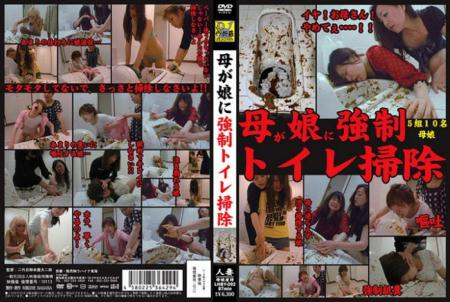 Japan Scat (Lahaina Tokai) [LHBY-092] Mother Forced Daughter to Clean the Toilet [DVDRip] Asian Scat, Domination Scat