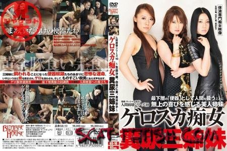 Japan Scat (Rassha- Miyoshi, Rush Sanctuary, Biza-ruhausu) [GS-10] Three Sisters Saori Ikuta – The Collapse Of Human Excreta Slut 10 [DVDRip] Femdom Scat