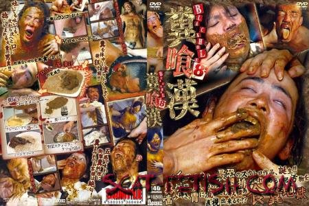 Acceed (ACSM158) Black Hole 8 - Men Eat Shit [HDRip] Threesome, Cumshot, Japan